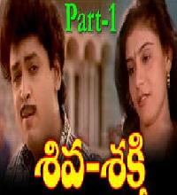 Siva Sakthi Songs Telugu