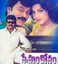 Sneham Kosam Songs Telugu
