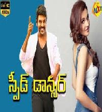 Speed Dancer Songs Telugu