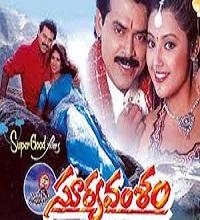 Surya Vamsam Songs Telugu