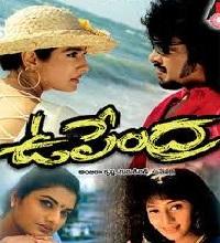 Upendra Songs Telugu