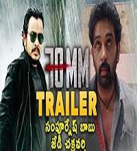 70 MM Songs Telugu