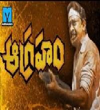 Aagraham Songs Telugu