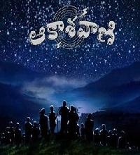 Aakashavaani Songs Telugu
