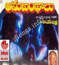 Anubandhalu Songs Telugu
