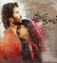 Cheruvaina Dooramaina Songs Telugu
