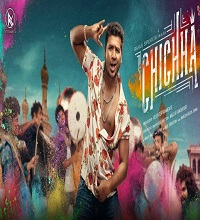 Chichha Songs Telugu