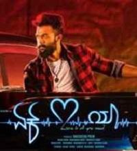 Ek Love Ya Songs Telugu