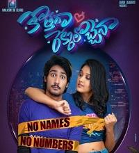 Kottaga Rekkalochena Songs Telugu