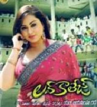 Love College Songs Telugu