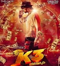 K3 Kotikokkadu Songs Telugu