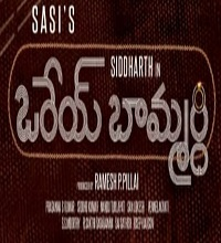 Orey Bammardhi Songs Telugu